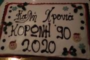 ΚΟΠΗ ΠΙΤΑΣ ΑΠΟ ΤΗΝ ΚΟΡΩΝΗ '90
