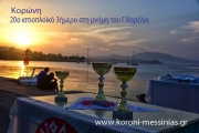 12 σκαφη συμμετεχουν στο 20ο ιστιοπλοϊκο 3ημερο στη μνημη του Γ.Καρελια