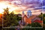 100 χρόνια απο την 'Ίδρυση του Μοναστηριού της Κορώνης